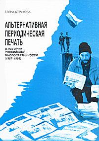 Альтернативная периодическая печать в истории российской многопартийности. 1987-1996