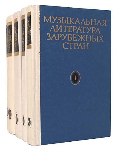 Музыкальная литература зарубежных стран (комплект из 5 книг)