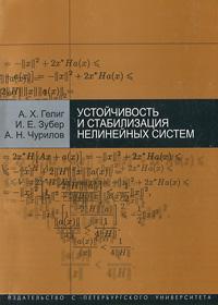 Устойчивость и стабилизация нелинейных систем