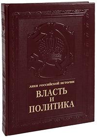 Власть и политика / Power and Politics (подарочное издание)