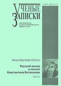 Русский ампир и поэзия Константина Батюшкова. Часть 2