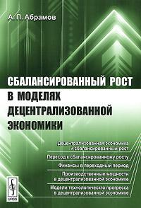 Сбалансированный рост в моделях децентрализованной экономики