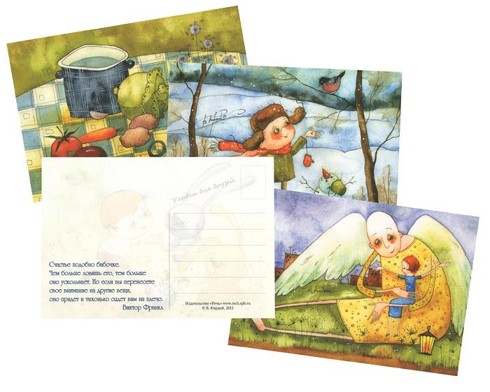 Улыбки для друзей (набор из 15 открыток)