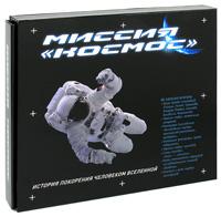 """Миссия """"Космос"""" . История покорения человеком Вселенной (подарочное издание)"""