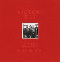 Victory Day: Photo Album /День победы. Фотоальбом