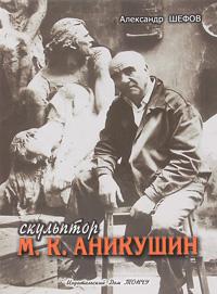 Скульптор М. К. Аникушин