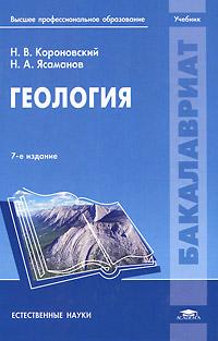Геология12296407Учебник создан в соответствии с Федеральным государственным образовательным стандартом по направлению бакалавриата Экология и природопользование. В книге рассмотрены форма, строение и физические свойства Земли, а также основные геологические, географические, геофизические и геохимические сведения о строении и составе земного шара и земной коры. Освещены экзогенные и эндогенные процессы, их взаимодействие и взаимообусловленность, рассмотрены их роль и значение в формировании и развитии земной коры и рельефа Земли. Изложены природа тектонических движений и деформаций, причины сейсмической активности, покровных оледенений и других геологических явлений в свете новой глобальной концепции - тектоники литосферных плит. Учебник написан с учетом новейших данных, полученных в результате геолого-геофизических, космических и океанологических исследований. Для студентов высших учебных заведений.