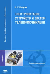 Электропитание устройств и систем телекоммуникаций