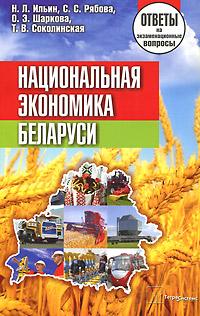 Национальная экономика Беларуси. Ответы на экзаменационные вопросы