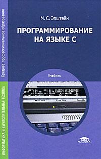Программирование на языке С