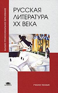 Русская литература ХХ века