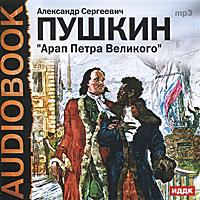 Арап Петра Великого (аудиокнига MP3)