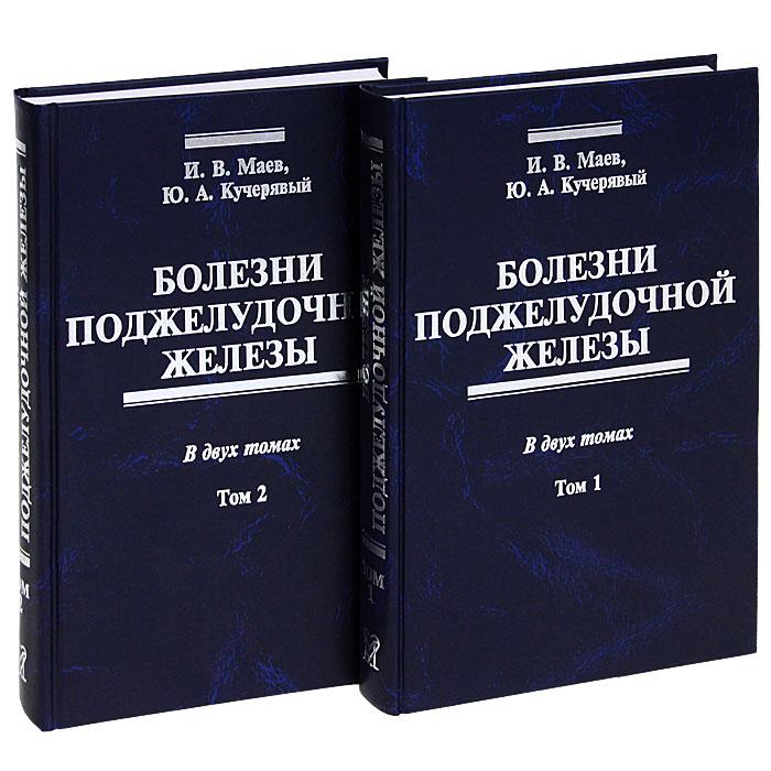Болезни поджелудочной железы. В 2 томах (комплект из 2 книг)