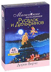 Магические послания русалок и дельфинов (+ 44 карты) ( 978-985-15-1293-1 )