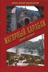 Нагорный Карабах. Хроники ненависти ( 978-985-539-249-2 )