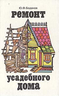Ремонт усадебного дома