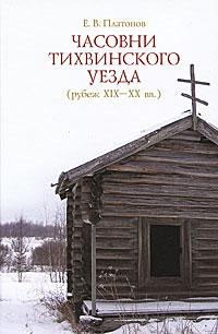 Часовни Тихвинского уезда