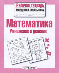Математика. Умножение и деление