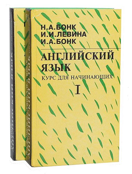 Английский язык. Курс для начинающих (комплект из 2 книг)