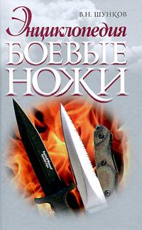 Боевые ножи ( 978-985-539-178-5 )