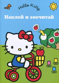 Hello Kitty! Наклей и сосчитай!