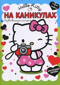 Hello Kitty. На каникулах. Развивающая книжка с наклейками