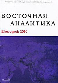 Восточная аналитика. Ежегодник 2010. Транспортные и энергетические проблемы России, Евразии и АТР