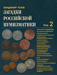 Загадки российской нумизматики. Факты. Исследования. Версии. В 2 томах. Том 2