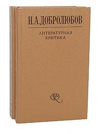 Н. А. Добролюбов. Литературная критика (комплект из 2 книг)