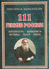 111 гениев России. Литература. Живопись. Музыка. Театр. Кино