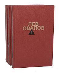 Лев Овалов. Собрание сочинений в 3 томах (комплект из 3 книг)
