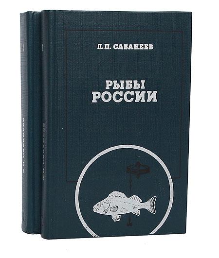 Рыбы России. Жизнь и ловля (уженье) наших пресноводных рыб (комплект из 2 книг)