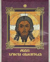 Образ Христа Спасителя