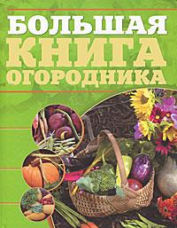 Большая книга огородника