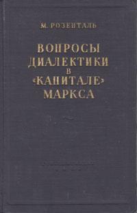 """Вопросы диалектики в """"Капитале"""" Маркса"""