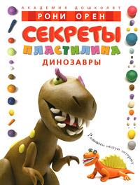 Секреты пластилина. Динозавры12296407На занятиях Рони Орена, профессора израильской академии искусств Бецалел, малыши не просто играют, они думают, фантазируют, делают открытия и конечно же учатся любить природу. На этот раз маленькие читатели смогут совершить увлекательное путешествие во времени и познакомиться с удивительными животными, которые жили на нашей планете миллионы лет назад. Таинственный мир динозавров будоражит воображение и не оставляет никого равнодушным. Малыши с интересом будут лепить их фигурки из пластилина и изучать историю. Рони Орен - известный художник и педагог. Он иллюстрировал более 30 детских книг. Многочисленные мультипликационные сериалы для детей, выполненные Рони Ореном методом анимации, многократно транслировались по ведущим мировым телеканалам: Би-би-си, Уолт Дисней, 4-й британский канал и др.