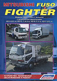 Mitsubishi Fuso Fighter. Модели 1990-1999 гг. выпуска с дизельными двигателями 6D14 (6, 5 л), 6D15-T (6, 9 л), 6D16 (7, 5 л), 6D17 (8, 2 л). Устройство, техническое обслуживание и ремонт