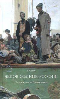 Белое солнце России. Белая армия и Православие ( 978-5-485-00322-7 )