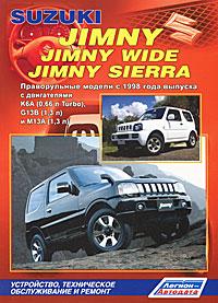 Zakazat.ru: Suzuki Jimny. Jimny Wide. Jimny Sierra. Устройство, техническое обслуживание и ремонт.
