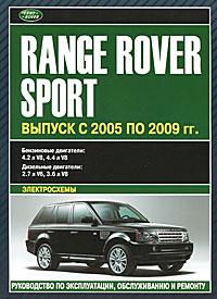 Zakazat.ru: Автомобили Range Rover Sport. Руководство по эксплуатации, техническому обслуживанию и ремонту