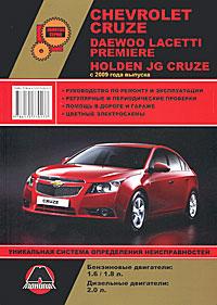Chevrolet Cruze / Daewoo Lacetti Premiere / Holden JG Cruze с 2009 года. Руководство по ремонту и эксплуатации chevrolet lacetti руководство по эксплуатации ремонту и техническому обслуживанию