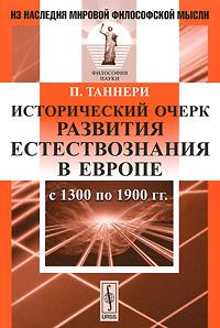 Исторический очерк развития естествознания в Европе с 1300 по 1900 гг