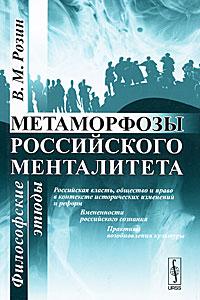 Метаморфозы российского менталитета. Философские этюды