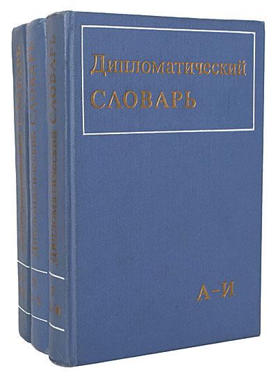 Дипломатический словарь (комплект из 3 книг)