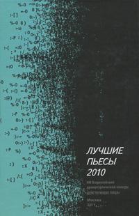 Лучшие пьесы 2010
