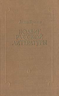 Подвиг русской литературы