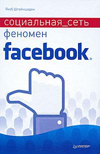 Социальная сеть. Феномен Facebook ( 978-5-459-00829-6 )