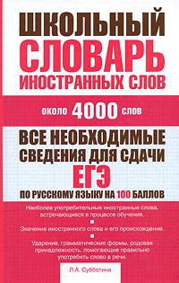 Школьный словарь иностранных слов ( 978-5-17-073058-2, 978-5-271-34146-5, 978-5-4215-2027-6 )