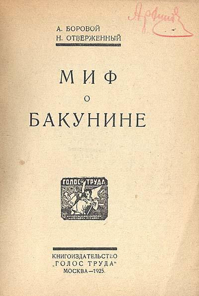 Миф о Бакунине