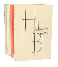 Николай Вирта (комплект из 4 книг)